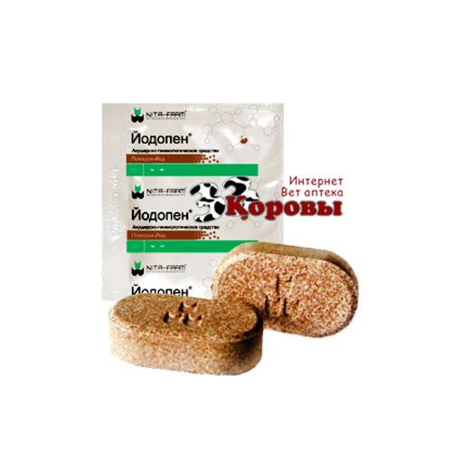 О выявлении недоброкачественного ветеринарного препарата «Йодопен®»